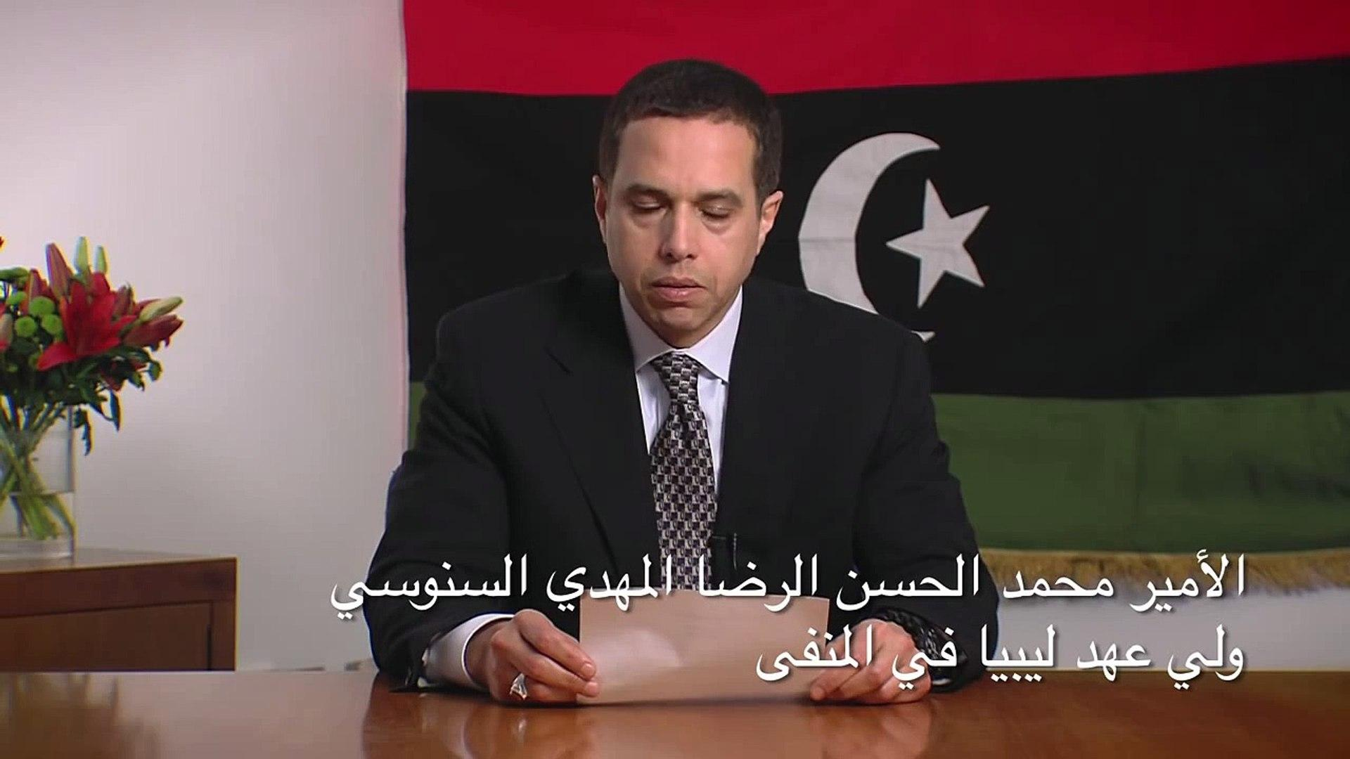 Prince mohammed el senoussi 1
