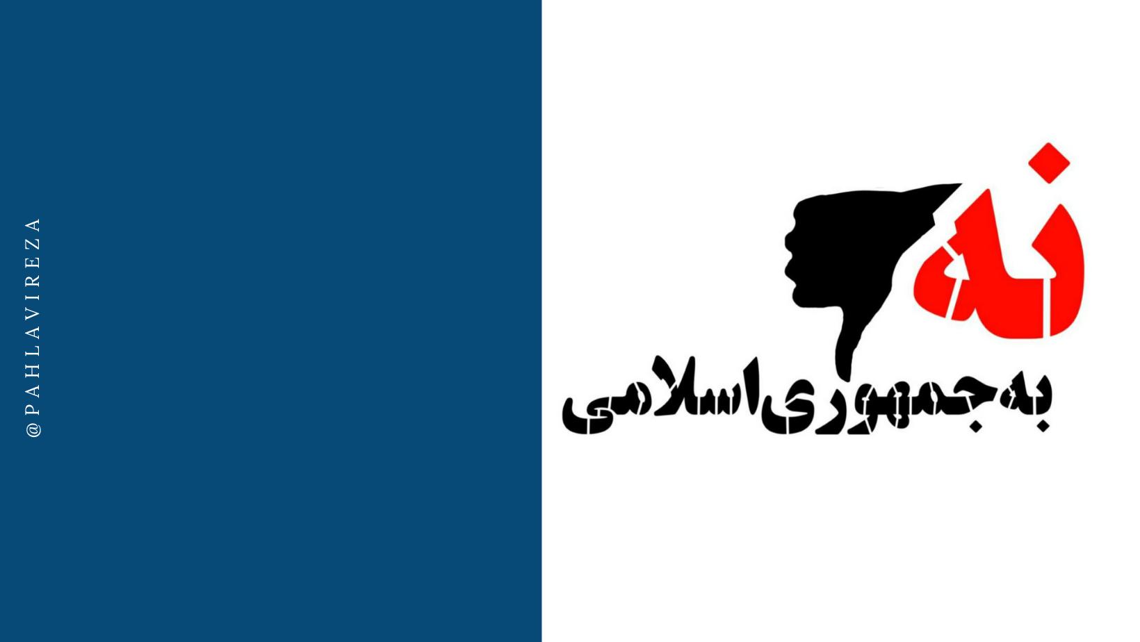 Logo de la campagne « Non à la République islamique »
