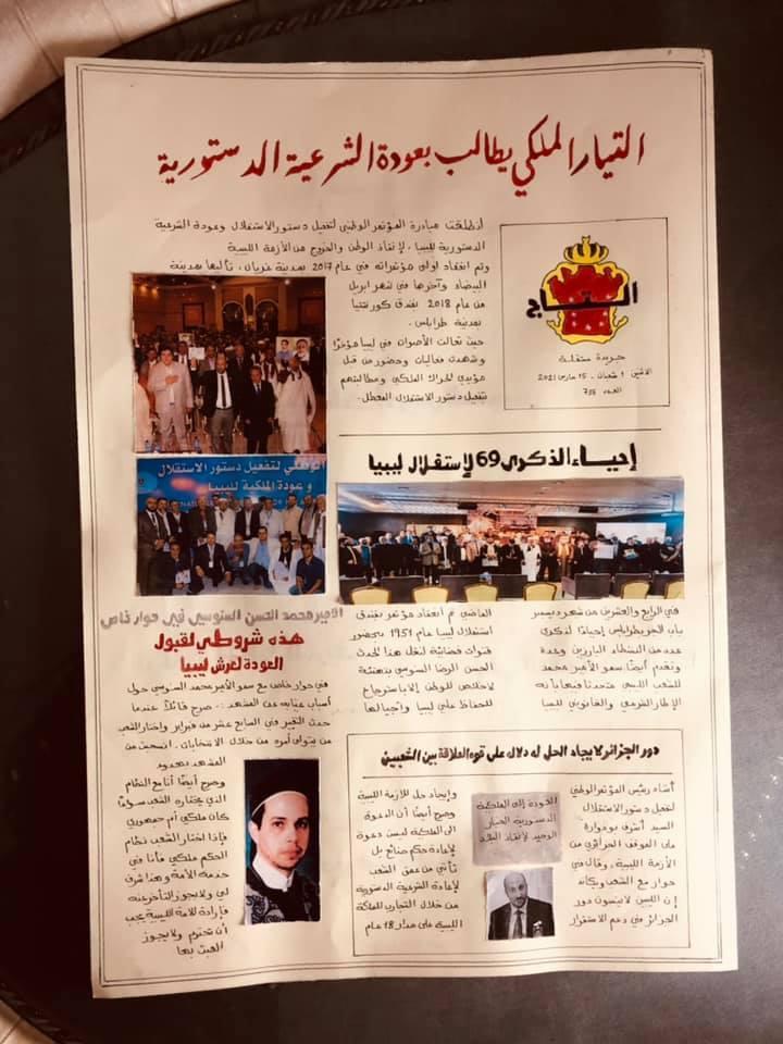 Appel au retour de la monarchie en Libye