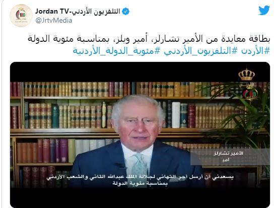Allocution du prince charles de galles pour le centenaire de la jordanie