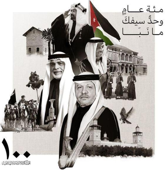 Centenaire de la jordanie avec les photos des rois d abdallah ier talal hussein ier et abdallah ii