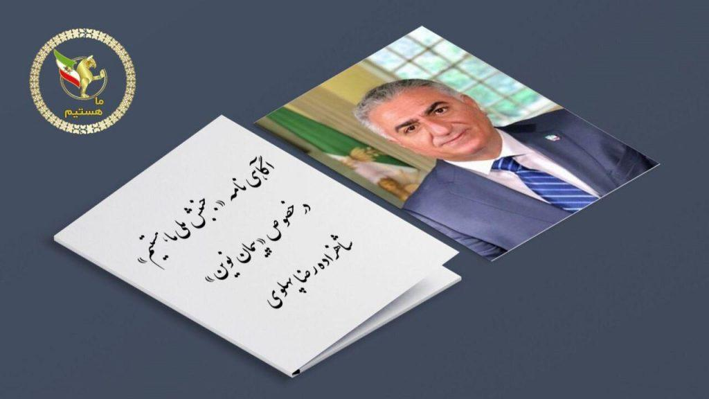 Tract en faveur de Reza Shah