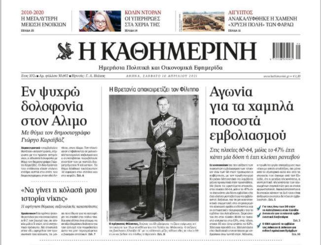Presse grecque titre sur la mort du d edimbourg